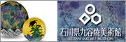 石川県九谷焼美術館 公式Webサイト