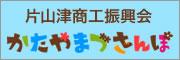 片山津商店街 かたやまづさんぽ 片山津商工振興会
