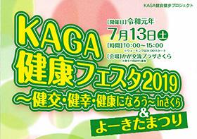 KAGA健康フェスタ2019