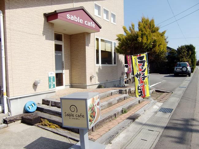 サーブル カフェ -Sable Cafe-