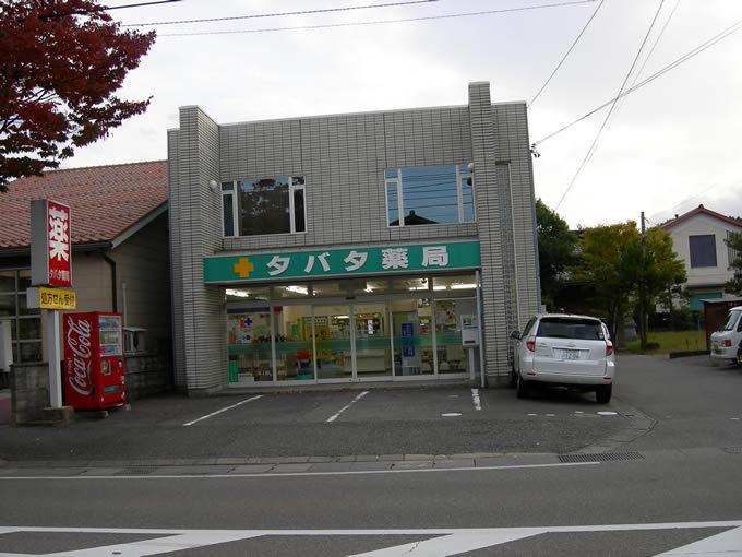タバタ薬局