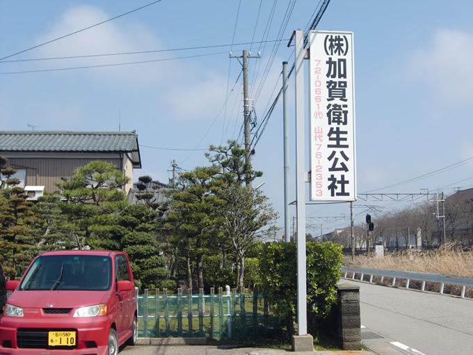 (株)加賀衛生公社
