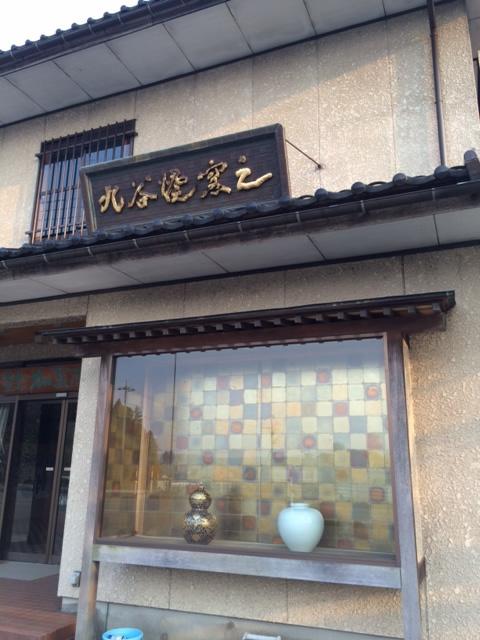 (株)加賀陶苑 聖窯 芳岳工房
