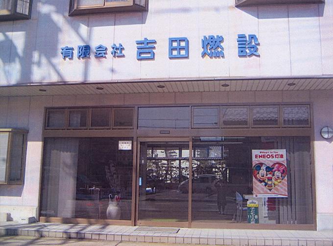 (有)吉田燃設