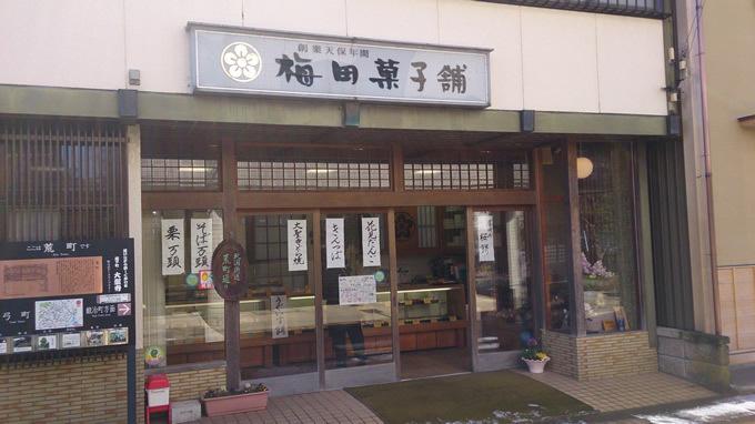 梅田菓子舗