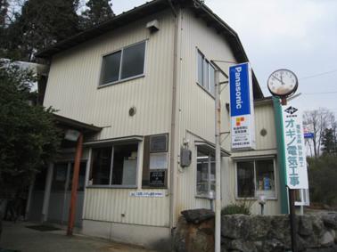 荻野電気工事株式会社