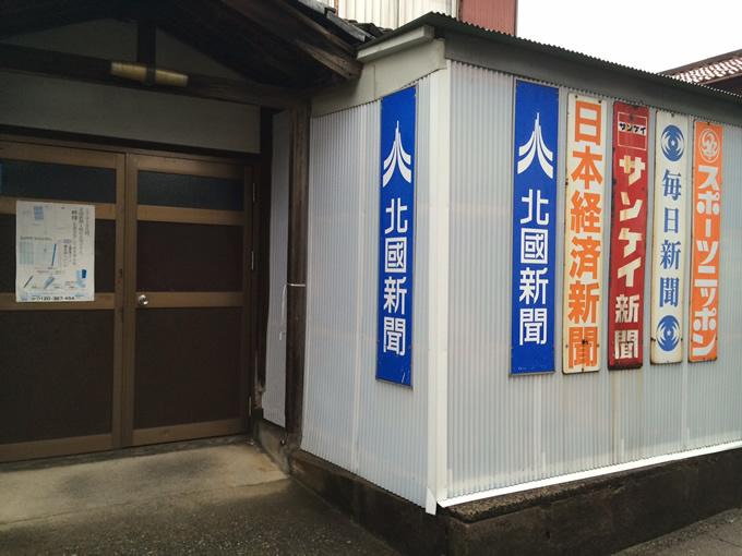 株式会社 北國新聞大聖寺販売所