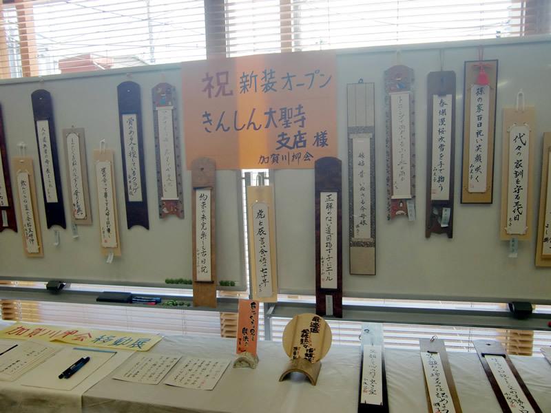 金沢信用金庫 大聖寺支店
