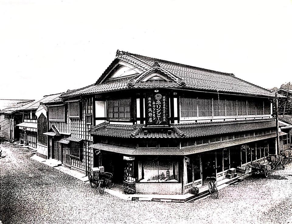 大野屋商店(大野保平商店)