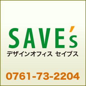 デザインオフィス SAVE'S